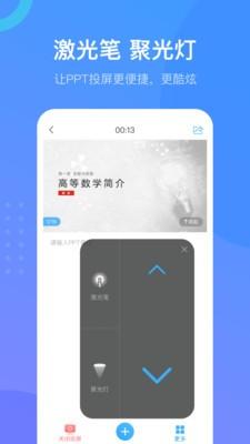 学习通app安卓版