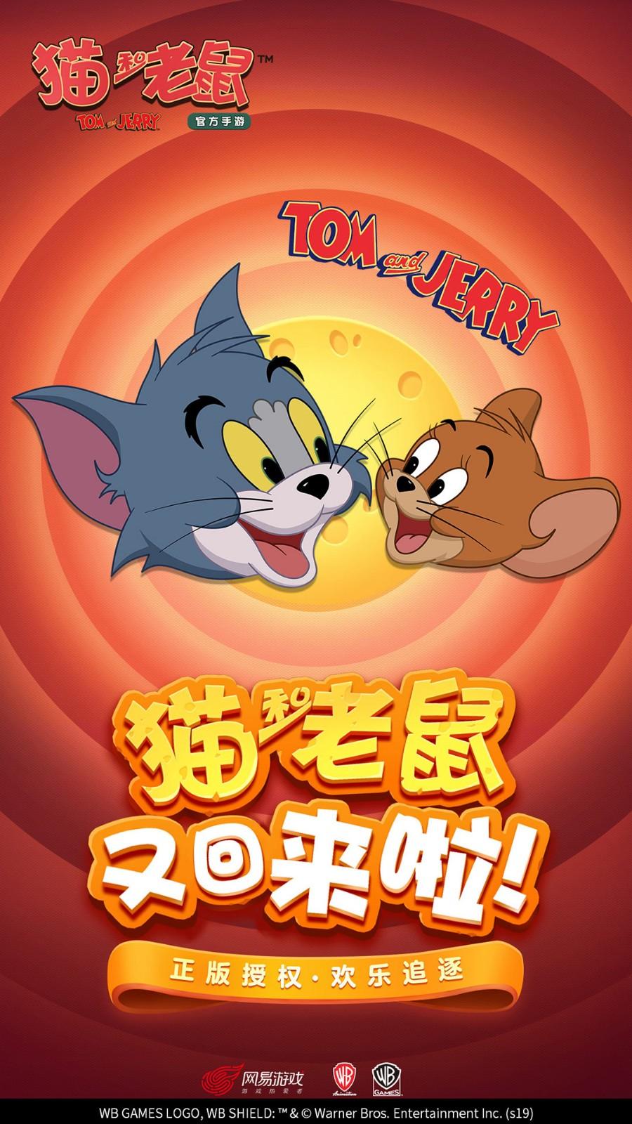 猫和老鼠婚礼大作战最新版游戏下载