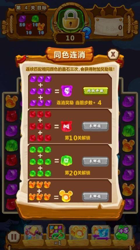消消宝石Qee中文版