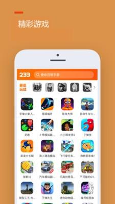 233乐园app下载安装