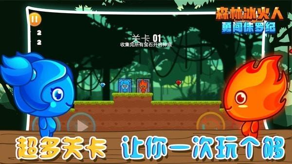 森林冰火人勇闯侏罗纪中文版