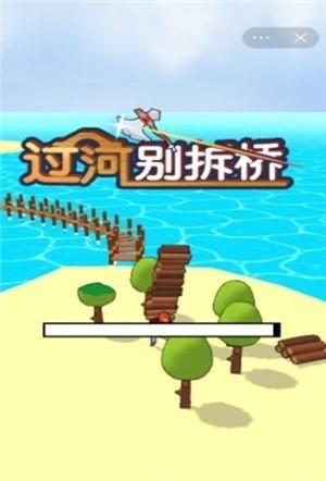 过河别拆桥最新游戏下载