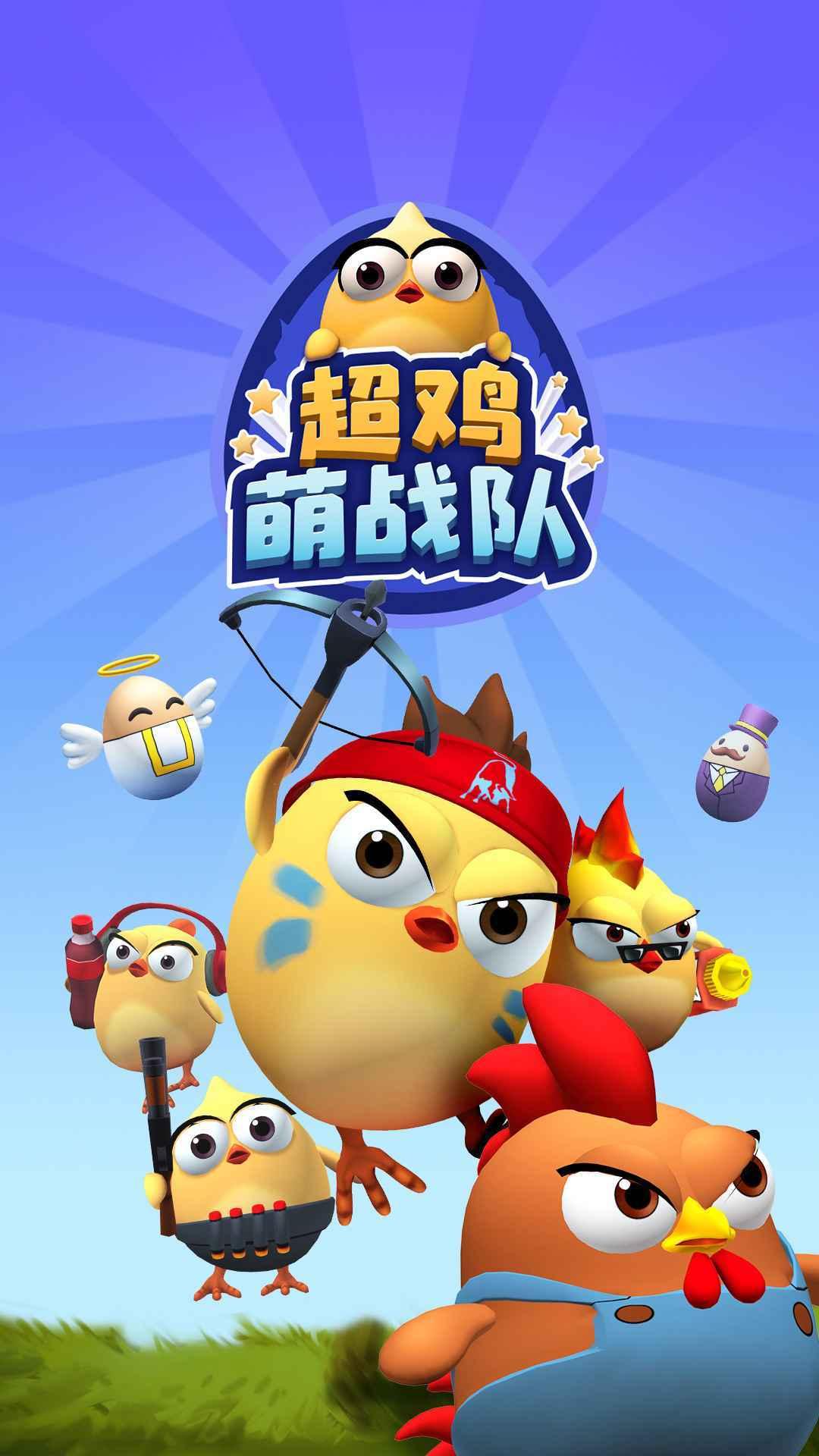 超鸡萌战队手游中文版