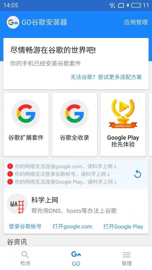 谷歌安装器手机版下载