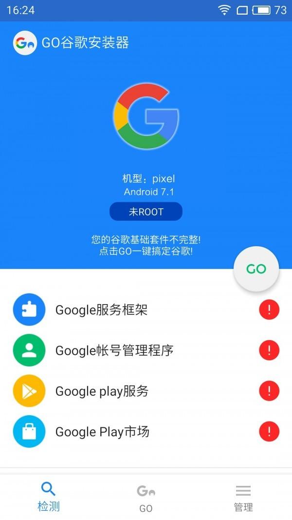 谷歌安装器app安卓版