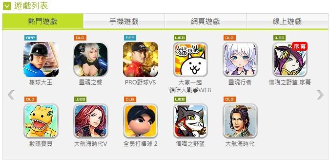 红心辣椒平台Wasabii游戏开通方法
