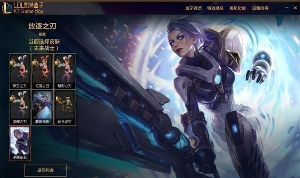 lol凯特换肤盒子官网下载
