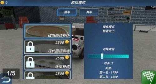 正版火力飞车手机游戏