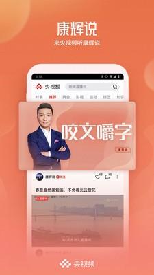 央视频app安卓版