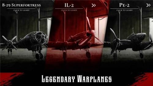 空战战机2汉化内购版下载