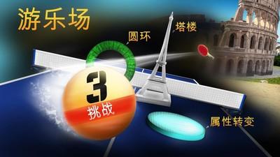 世界乒乓球冠军下载-世界乒乓球冠军手游汉化破解版-皮皮游戏网