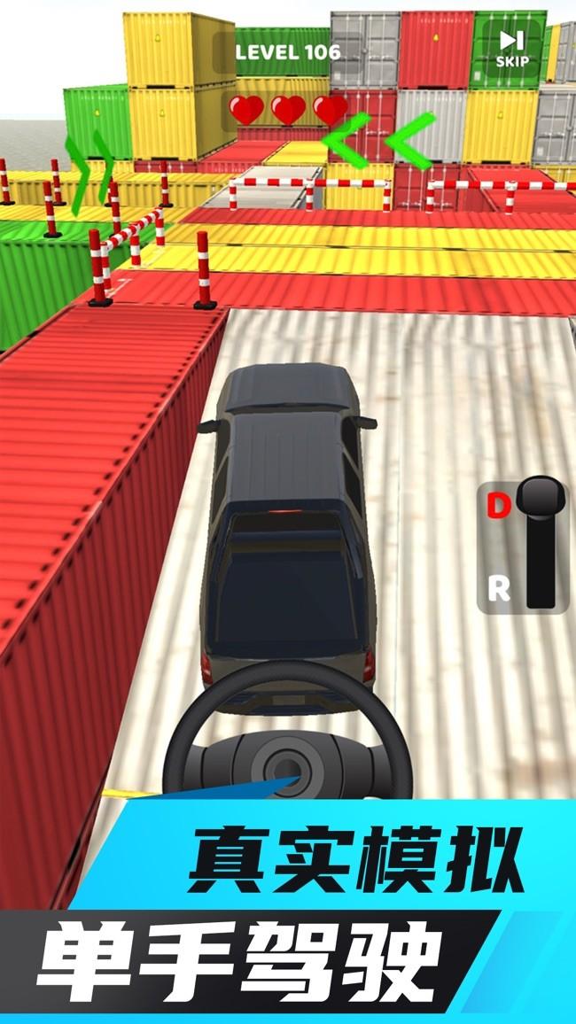疯狂驾驶安卓版游戏下载