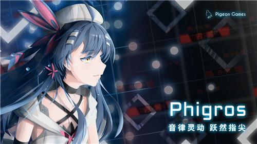 Phigros中文版