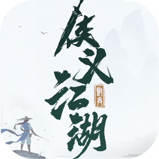 侠义江湖2最新官方版