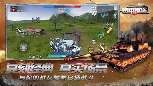 装甲前线中文版