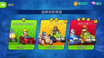 超级卡丁车比赛中文