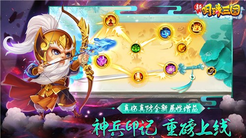 明珠三国游戏下载