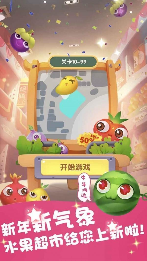 水果乐消消下载
