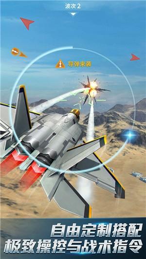 现代空战3d破解版无限金币钻石下载