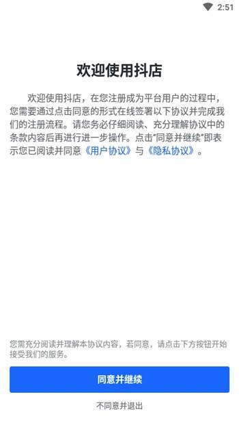 抖店app下载安装最新下载