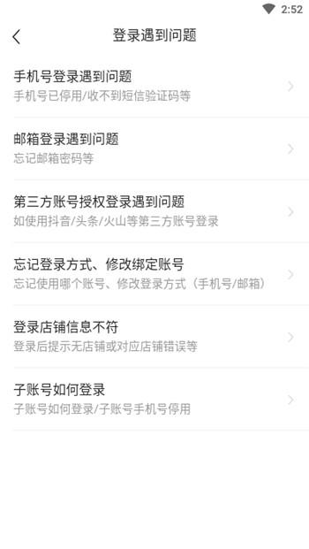 抖店app下载最新下载