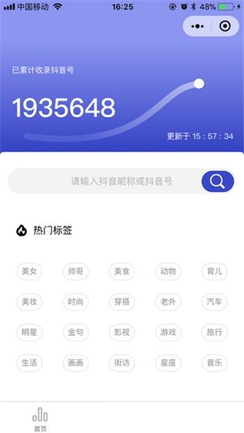 飞瓜数据app下载官网
