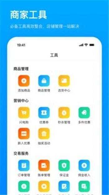 快手小店app下载更新免费版