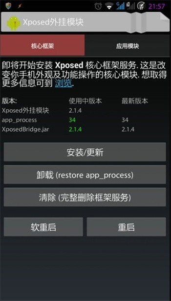 xposed框架下载免root最新版