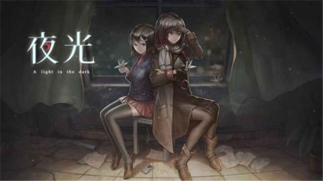 夜光游戏下载最新版