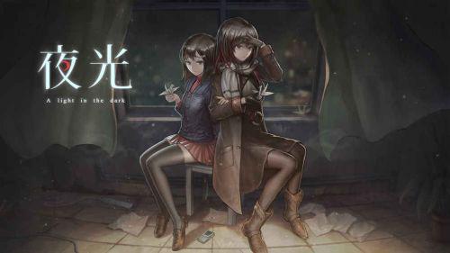 夜光游戏下载手机版下载