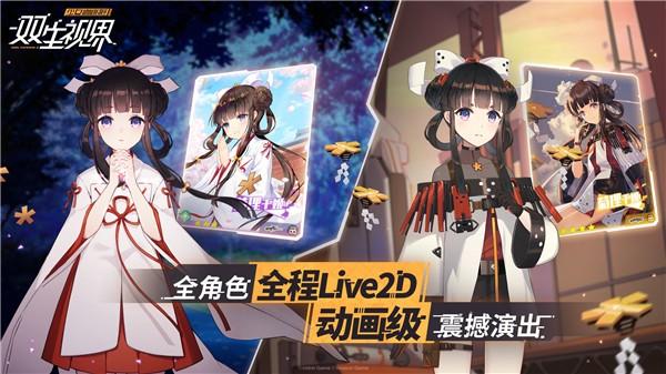 双生视界游戏官网下载