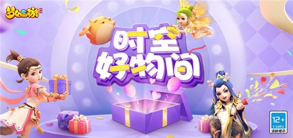 梦幻西游口袋版官网下载安装