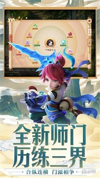 梦幻西游互通版官方网站下载