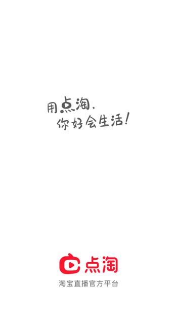 点淘app下载官方下载地址