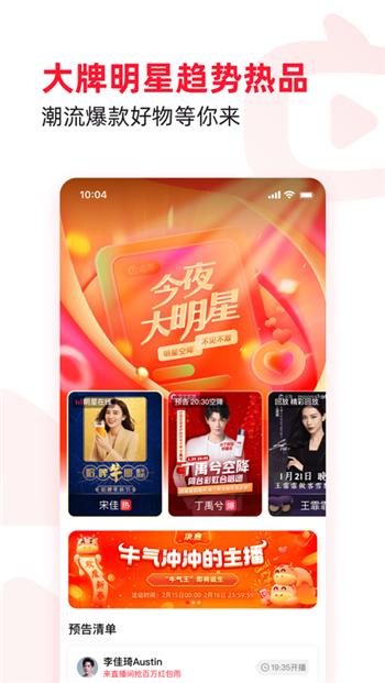 淘宝直播点淘app下载安装官网地址