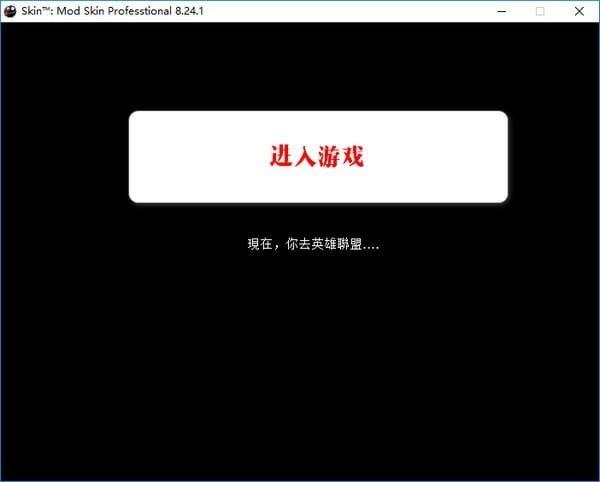 lol换肤大师下载最新版