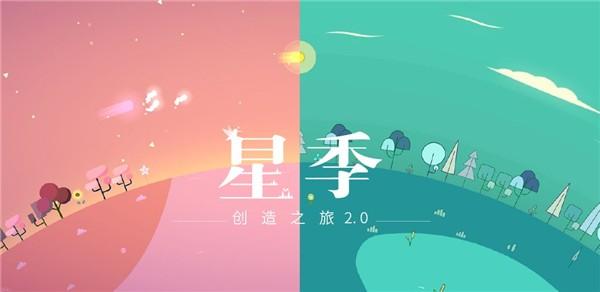 星季安卓破解版百度网盘下载