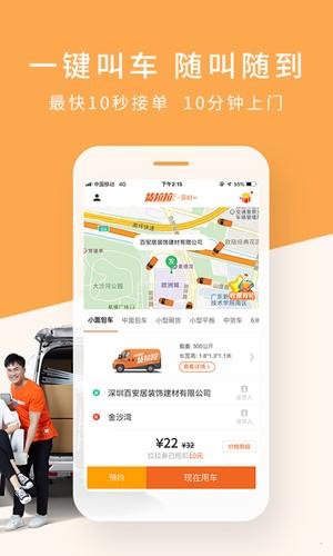 货拉拉手机app下载官网版