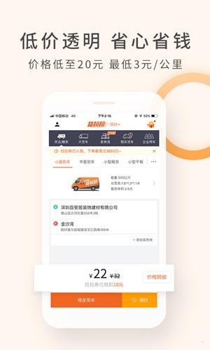 货拉拉手机app下载官网