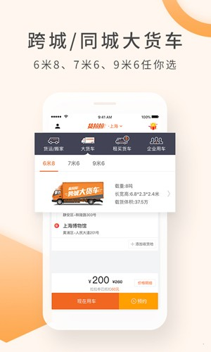 货拉拉手机app下载官网客户端