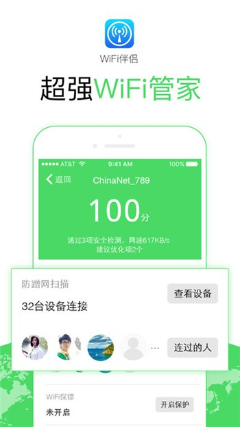 wifi万能密码下载安装免费版
