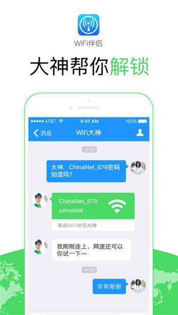 wifi万能密码下载官方最新版
