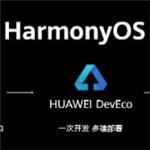 鸿蒙harmony2.0beta系统刷机包