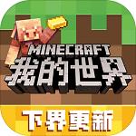minecraft国际版手机版