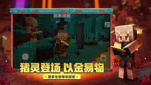 minecraft国际版下载手机版免费