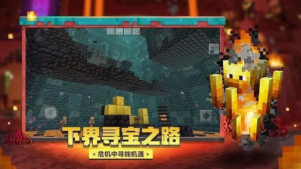 minecraft国际版官网下载手机版