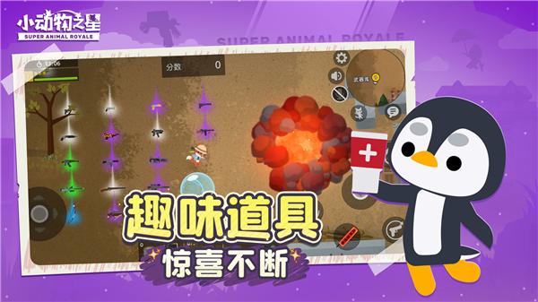 小动物之星下载安装中文