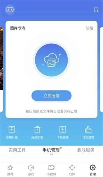 百度手机助手下载2021新版