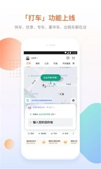 滴滴出行app下载安装最新版