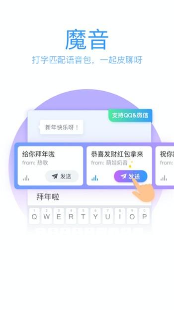 qq拼音输入法下载安装手机版